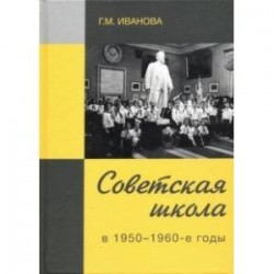 Советская школа в 1950-1960-е годы
