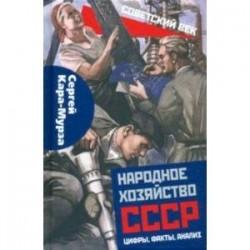 Народное хозяйство СССР: цифры, факты, анализ