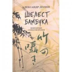 Шелест бамбука. Избранные стихотворения
