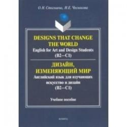 Дизайн, изменяющий мир. Английский язык для изучающих искусство и дизайн. Учебное пособие