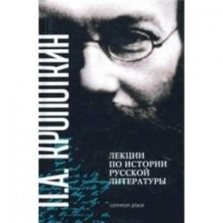 Лекции по истории русской литературы