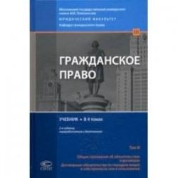 Гражданское право. Общие положения об обязательствах и договорах. Учебник. В 4 томах. Том 3