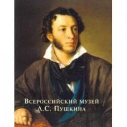 Всероссийский музей А.С. Пушкина