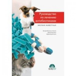 Руководство по лечению антибиотиками мелких животных. Учебное пособие