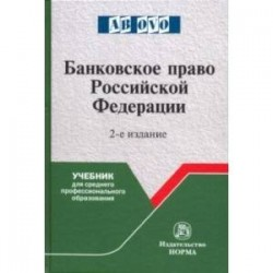 Банковское право Российской Федерации. Учебник