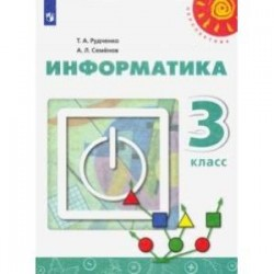 Информатика. 3 класс. Учебник