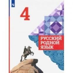 Русский родной язык. 4 класс. Учебник. ФГОС