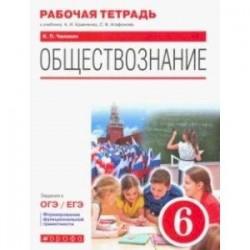 Обществознание. 6 класс . Рабочая тетрадь к учебнику А.И. Кравченко, С.В. Агафонова
