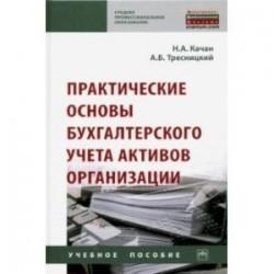 Практические основы бухгалтерского учета активов организации. Учебное пособие