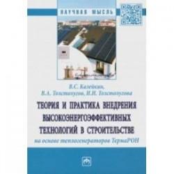 Теория и практика внедрения высокоэнергоэффективных технологий в строительстве