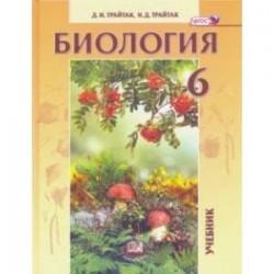 Биология. Живые организмы. Растения. Бактерии. Грибы. 6 класс. Учебник