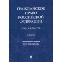Гражданское право РФ. Общая часть. Учебник