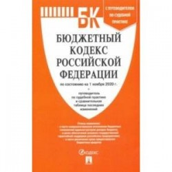Бюджетный кодекс РФ по состоянию на 01.11.2020 с таблицей изменений и путеводителем