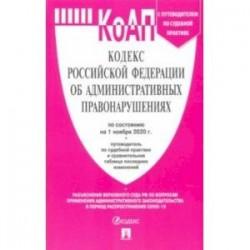 Кодекс Российской Федерации об административных правонарушениях по состоянию на 1 ноября 2020 г.