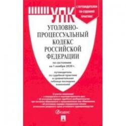 Уголовно-процессуальный кодекс РФ по состоянию на 01.11.2020 с таблицей изменений и с путеводителем