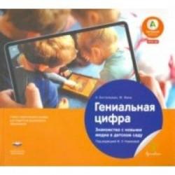 Гениальная цифра. Знакомство с новыми медиа в детском саду. Учебно-практическое пособие