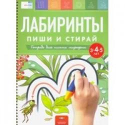 Лабиринты. Пиши и стирай. Тетрадь для письма маркером для детей 3-4-5 лет