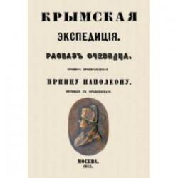 Крымская экспедиция. Рассказ очевидца. Брошюра приписываемая принцу Наполеону