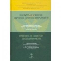 Принудительное исполнение. Современное состояние и векторы развития. Сборник материалов