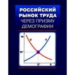 Российский рынок труда через призму демографии