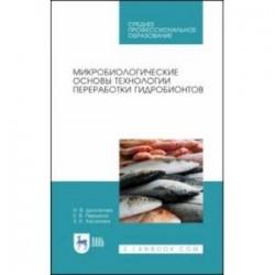 Микробиологические основы технологии переработки гидробионтов. Учебное пособие. СПО
