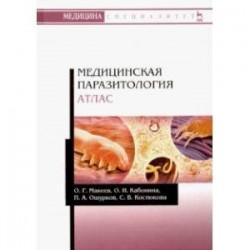 Медицинская паразитология. Атлас