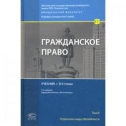 Гражданское право. Отдельные виды обязательств. Учебник. В 4 томах. Том 4