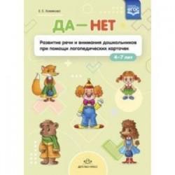 ДА - НЕТ. Развитие речи и внимания дошкольников при помощи логопедических карточек. ФГОС
