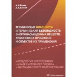 Термические опасности и термическая безопасность энергонасыщенных веществ, химических процессов