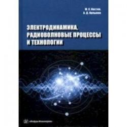 Электродинамика, радиоволновые процессы и технологии