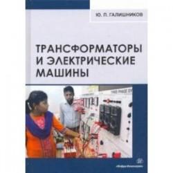 Трансформаторы и электрические машины. Курс лекций