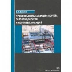 Процессы стабилизации нефтей, газоконденсатов и нефтяных фракций