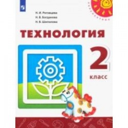 Технология. 2 класс. Учебник. ФГОС