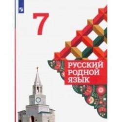 Русский родной язык. 7 класс. Учебник. ФГОС