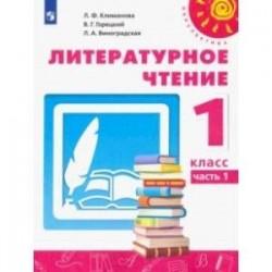 Литературное чтение. 1 класс. Учебник. В 2-х частях. ФП. ФГОС
