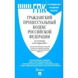 Гражданский процессуальный кодекс РФ по состоянию на 20.11.2020 с таблицей изменений