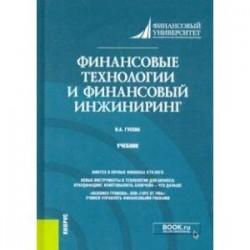Финансовые технологии и финансовый инжиниринг. Учебник