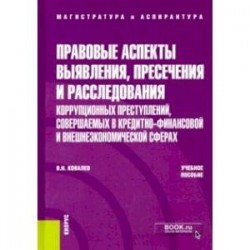 Правовые аспекты выявления, пресечения и расследования коррупционных преступлений