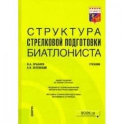 Структура стрелковой подготовки биатлониста. Учебник
