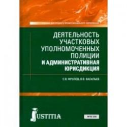 Деятельность участковых уполномоченных полиции и административная юрисдикция. Учебник