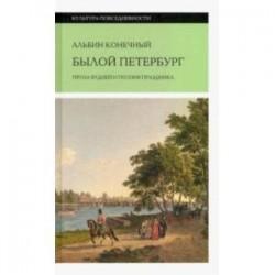Былой Петербург. Проза будней и поэзия праздника
