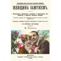 Женщина замужем (Книга для замужних женщин)