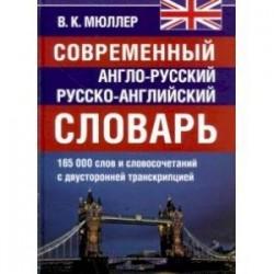 Современный англо-русский и русско-английский словарь. 165 000 слов и словосочетаний