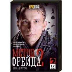 Метод Фрейда 2. (12 серий). 2 DVD