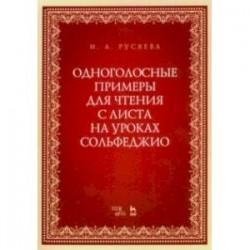 Одноголосные примеры для чтения с листа на уроках сольфеджио. Учебно-методическое пособие