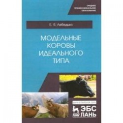 Модельные коровы идеального типа. Учебное пособие. СПО