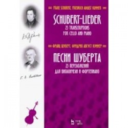 Песни Шуберта. 25 переложений для виолончели и фортепиано. Ноты
