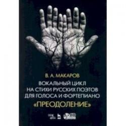 Вокальный цикл на стихи русских поэтов для голоса и фортепиано. Преодоление. Ноты (+СD)