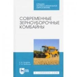 Современные зерноуборочные комбайны. Учебное пособие. СПО
