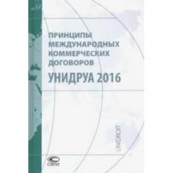 Принципы международных коммерческих договоров УНИДРУА 2016